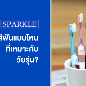SPARKLE WHITENING KIT